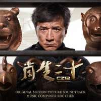 Roc Chen | Chinese Zodiac(Cz12) [Original Motion Picture Soundtrack]