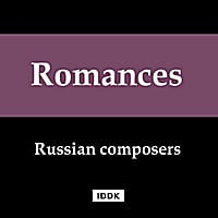 Various Artists | Romances: Russian Composers