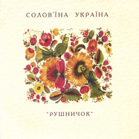 RUSHNICHOK | Nightingales of Ukraine- ukrainian folk music meets pop