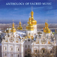 Various Artists | Anthology Of Sacred Choral Music
