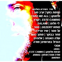 Samirsproject הפרוייקט של סמיר | מופע חי באוזן בר תל אביב - שירי המופע - Samirsproject Live At Ozen Bar Tel Aviv - The Pre Show Album- Special Edition for CD Baby Amazon Itunes Mp3 Edition