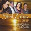 Shel Zahav: Shel Zahav (of Gold)