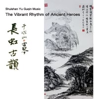 Shuishan Yu | Guqin Music: the Vibrant Rhythm of Ancient Heroes