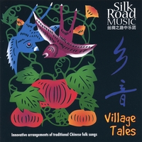 Silk Road Music 丝绸之路音乐团 | Village Tales 乡音