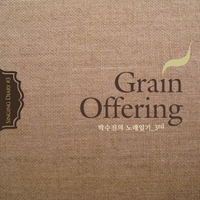 Suijn Park | Singing Diary #3: Grain Offering