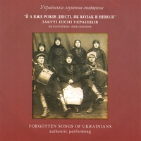 Authentic Ethnic Music Recordings | Forgotten Songs of Ukrainians