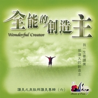 讚美之泉 Stream of Praise | 全能的創造主 Wonderful Creator
