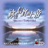 讚美之泉 Stream of Praise | 祢是信實的上帝 You Are A Faithful God