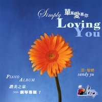 讚美之泉 Stream of Praise | 單單愛慕祢 Simply Loving You