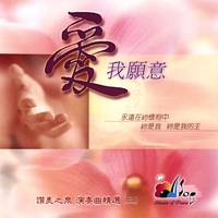 讚美之泉 Stream of Praise | 愛我願意 I Receive Your Love