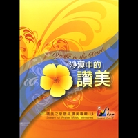 讚美之泉 Stream of Praise | 沙漠中的讚美 Praise in the Desert