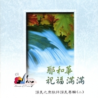 讚美之泉 Stream of Praise | 耶和華祝福滿滿 Jehovah's Blessings Abound