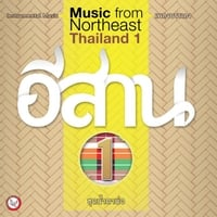 Suthikant Music | Music from Northeast Thailand #1