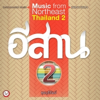 Suthikant Music | Music from Northeast Thailand #2