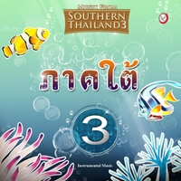 Suthikant Music | Music from Southern Thailand #3