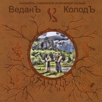Vedan-Kolod | Dance of the Wood Spirits