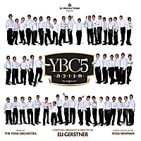 "The Yeshiva Boys Choir | YBC 5 ""Chanukah"""
