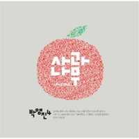 Young Park | Apple Tree